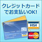 クレジットカードでお支払いOK!