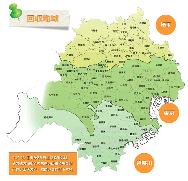 回収地域 埼玉 東京 神奈川 エアコン工事で2台以上ある場合はその地域でもお伺いできる場合がございますので、お問い合わせ下さい。