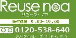 Reuse noa リユース・ノア 受付時間 9:00~19:00 0120-538-640 フリーダイヤル ゴミはムヨウ