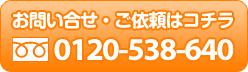 お問い合わせ・ご依頼はコチラ 0120-538-640