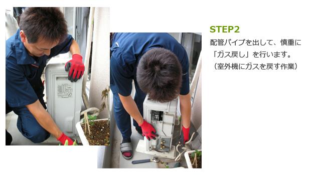 STEP2 配管パイプを出して、慎重に「ガス戻し」を行います。(室外機にガスを戻す作業)