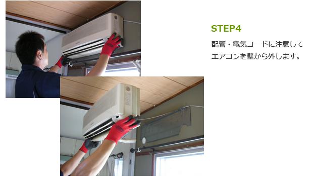 STEP4 配管・電気コードに注してエアコンを壁から外します。