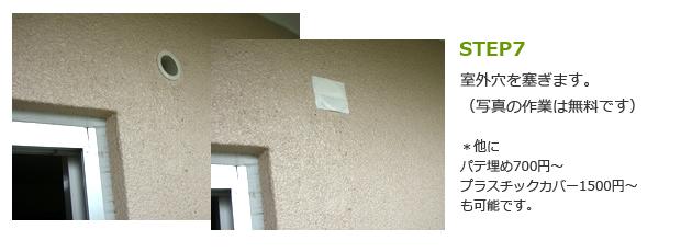 STEP7 室外穴を塞ぎます。(写真の作業は無料です)※他にパテ埋め700円~プラスチックカバー1500円~も可能です。