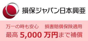 損保ジャパン日本興亜 万一の時も安心 損害賠償保険適用 最高5,000万円まで補償