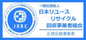 一般社団法人 日本リユースリサイクル回収事業者組合 正規会員事業者
